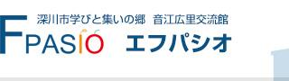 【エフパシオ公式サイト】深川市学びと集いの郷 音江広里交流館エフパシオ